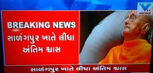Pramukh Swami Maharaj Last Darshan