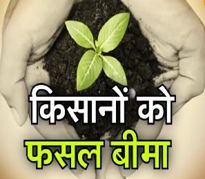 Pradhanmantri  Fasal Bima Yojana (PMFBY)